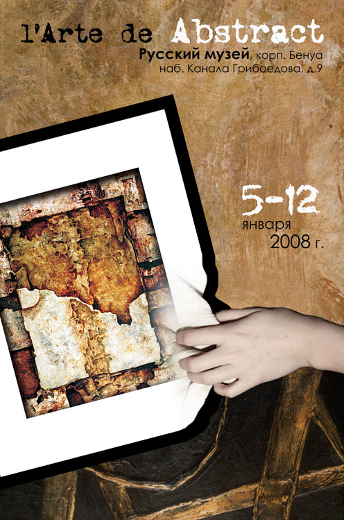 Designing poster for Abstract arts exhibition, 2007