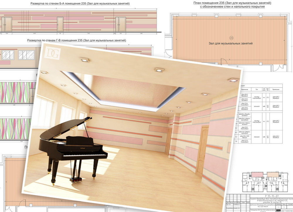 3D-visualisation of project of constructing Kindergarden, music room, 2011