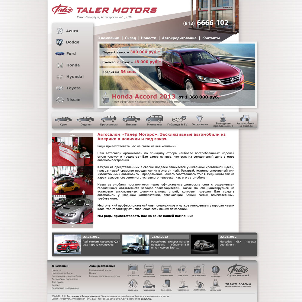 Site for autosalon «Taler Motors», 2012